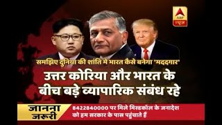 Ghanti Bajao: VK Singh First Indian Minister To Visit North Korea In 20 Years | ABP News