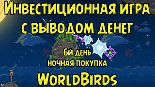 Инвестиционная игра с выводом денег WorldBirds 6й день ночная покупка