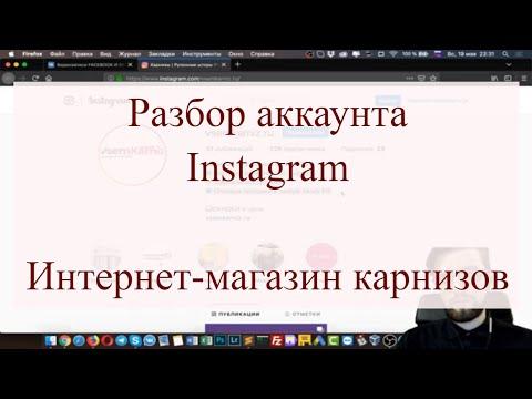 Разбор аккаунта Instagram. Интернет-магазина карнизов