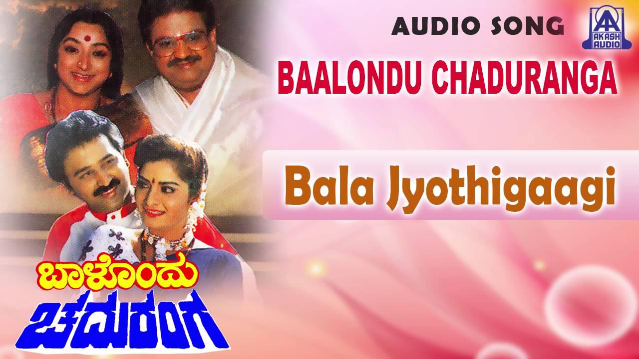 baalondu bhaavageethe song