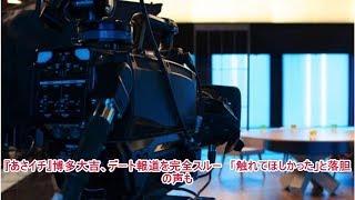 『あさイチ』博多大吉、デート報道を完全スルー 「触れてほしかった」と...