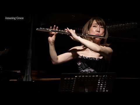 AmazingGrace フルート:前田綾子(Ayako Maeda)ピアノ:西本梨江(Rie Nishimoto)