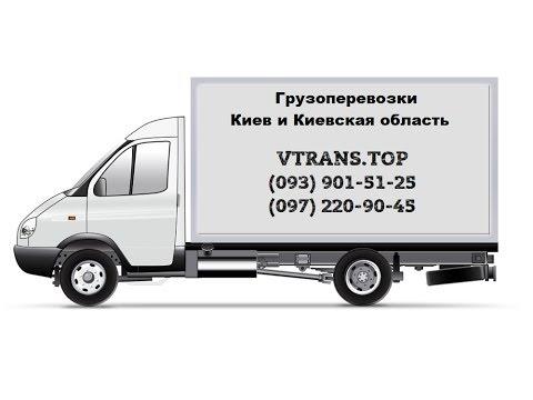 Грузоперевозки Киев и Киевская область ДОСТУПНЫЕ ЦЕНЫ!