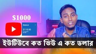 ইউটিউব কত ভিউ এ কত ডলার দেয়। Youtube Income Prove