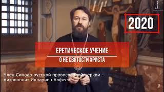 Еретик Илларион Алфеев