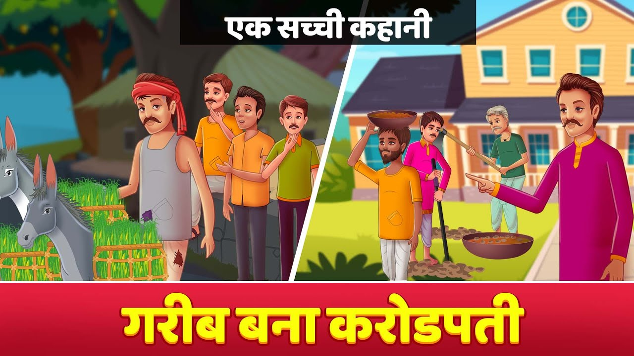गरीब बना करोड़पति Hindi Kahani Real Motivational Story - Moral Kahani | Hindi Fairy Tales