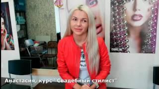 Курсы визажистов и свадебных стилистов в Омске. Отзывы о студии