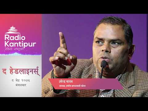 The Headliners interview with Upendra Yadav | Journalist Tejendra Kafle | 22 May 2018