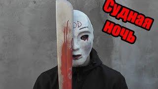 Как сделать маску из фильма Судная Ночь