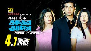 Ekta Jibon Ekjon | একটা জীবন একজন | Shakib Khan, Apu Biswas & Nipun | Pitar Ason