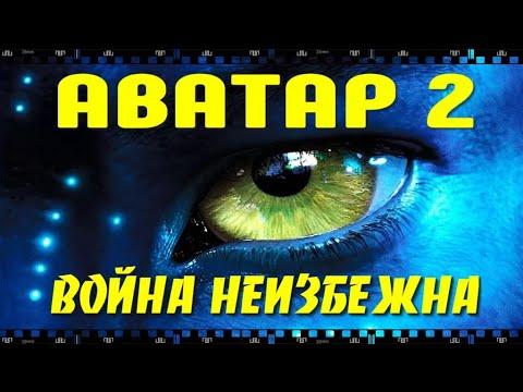 АВАТАР 2. Смотрите фильм в хорошем качестве с...