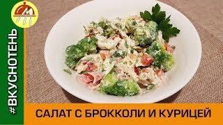 Брокколи с курицей и сыром. Очень вкусный салат из брокколи с куриной грудкой