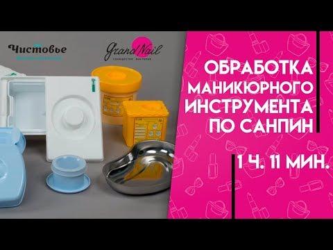 Обработка маникюрного инструмента по СанПиН