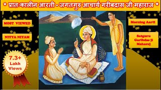 Morning Aarti..Manglacharan...Satguru Mahima...Brahm Vedi... Surya Gayatri...Braham Gayatri..Satshib
