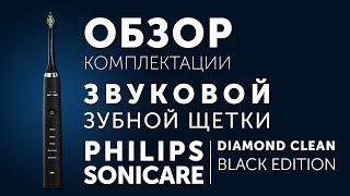 Philips Sonicare Diamond Clean HX9352/04 Black Edition электрическая звуковая зубная щетка обзор