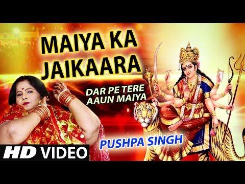 Maiya Ka Jaikaara I Devi Bhajan I  PUSHPA SINGH I Full HD Video I T-Series Bhakti Sagar