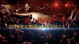 清木場俊介 2019年も怒涛のLIVE尽くし! 【KIYOKIBA SHUNSUKE LIVE HOUS...