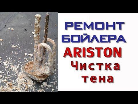 Как поменять ТЭН в водонагревателе Аристон - YouTube