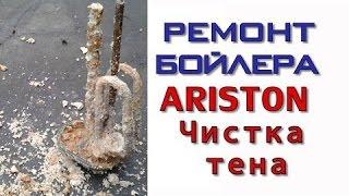 Ремонт бойлера. Чистка водонагревателя / тэна / Аристон /(Ремонт бойлера. Чистка водонагревателя / тэна / Аристон / Подписывайтесь на канал: http://www.youtube.com/user/MrGoodChannel1..., 2014-01-08T14:37:49.000Z)