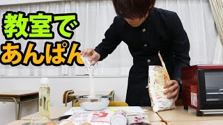 教室であんパンを作ってパシリ能率を上げる thumbnail