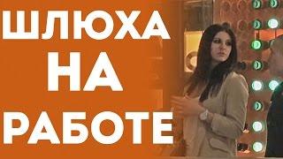 Проститутка На Работе - Сколько Стоит Секс С Элитной Шлюхой (Пранк На Русском 2015)