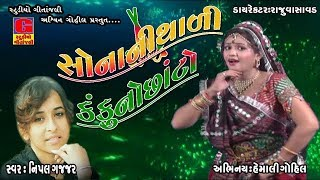 Sonani Thali Kankuno Chanto | New Gujarati DJ Song 2017 | Nipal Gajjar | Full Video | RDC Gujarati