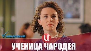 Сериал Ученица чародея (2019) 1-2 серии мелодрама на канале ТВЦ - анонс
