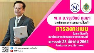 การลงคะแนนในการเลือกตั้งสมาชิกสภาเทศบาลและนายกเทศมนตรี วันอาทิตย์ที่ 28 มีนาคม 2564