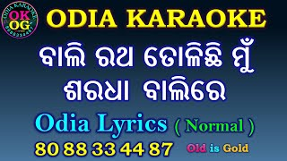 Bali Ratha Tolichhi Mu Odia Karaoke Track with Lyrics