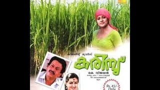 Karimbu | Full Malayalam Movie Free Download | Ratheesh, Seema.