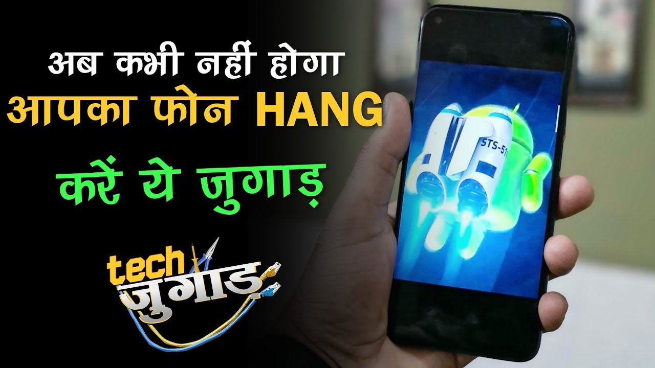 Simple Ways to Solve Hanging Problem in Your Android Smartphone | Tech Jugaad | Tech Tak - YouTube