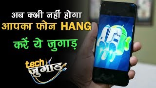 Simple Ways to Solve Hanging Problem in Your Android Smartphone | Tech Jugaad | Tech Tak