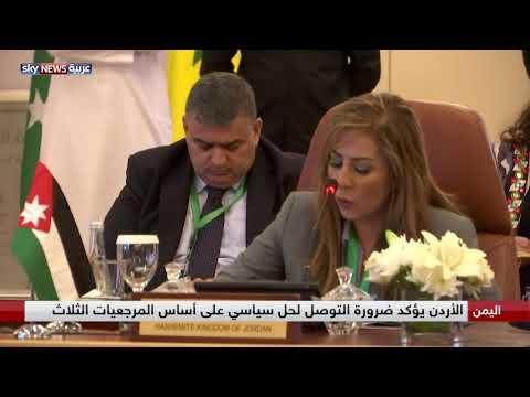 الأردن يؤكد ضرورة التوصل لحل سياسي في اليمن على أساس المرجعيات الثلاث  - نشر قبل 1 ساعة
