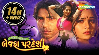 Bewafa Pardesi | Full Movie | Vikram Thakor | Mamta Soni | Superhit Gujarati Movie