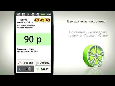 Программа такси лайм скачать бесплатно скачать программу предприниматель