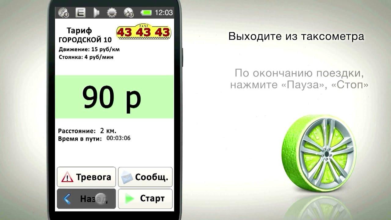 Программы для водителей такси скачать бесплатно