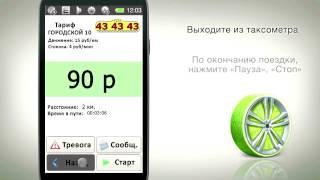 Видеоинструктаж по работе в программе «Лайм.Такси» для такси 434343 г.Ижевск