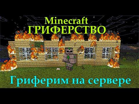 Гриферим на сервере Minecraft / ГРИФЕРСТВО на сервере с модами(Как загриферить на сервере Minecraft)