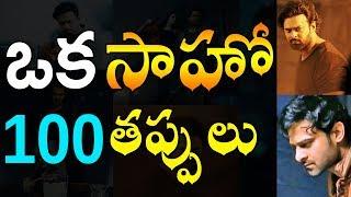[PWW] Plenty Wrong With Saaho Movie (100 MISTAKES In Prabhas Saaho Movie) SAAHO Full MOVIE