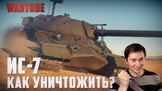 КАК УНИЧТОЖИТЬ ИС-7? War Thunder