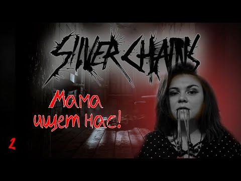 Несчастные призраки   Прохождение Silver Chains 2