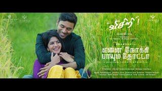 Visiri - Song Teaser | Enai Noki Paayum Thota | Dhanush | Darbuka Siva | Gautham Menon | Thamarai