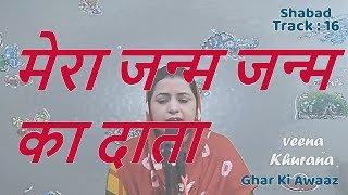 Mera Janam Janam Ka Nata - shabad