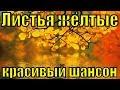 Песня Листья жёлтые над городом Красивый шансон лучшее песни mp3