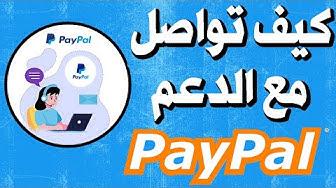 طريقة التواصل مع دعم باي بال Contact Paypal Support for free  - حل جميع مشاكل