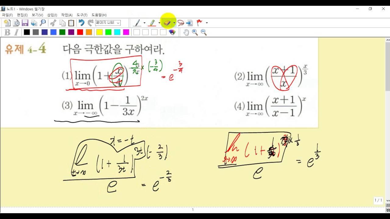 미2 04 지수로그함수극한3 - YouTube