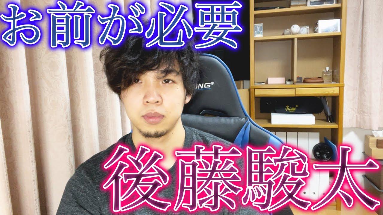 Download 【FAどうなる】B-モレルが後藤駿太をここまで推す理由 9/26楽天戦引き分けてロッテに離される