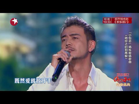 杨烁—《吻你之时别再躲》 欢乐颂2开播演唱会【东方卫视官方高清】