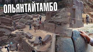 Фото Перу Ольянтайтамбо - Свалка древних артефактов
