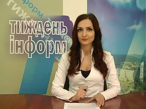 ТИЖДЕНЬ ІНФОРМ НА 30 03 19